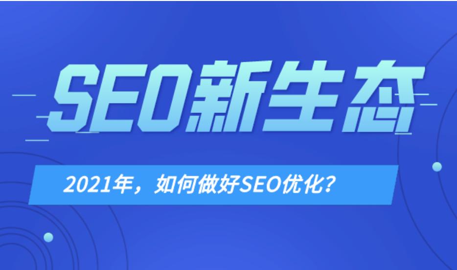 2021年,SEO新生态,如何做好搜索优化?